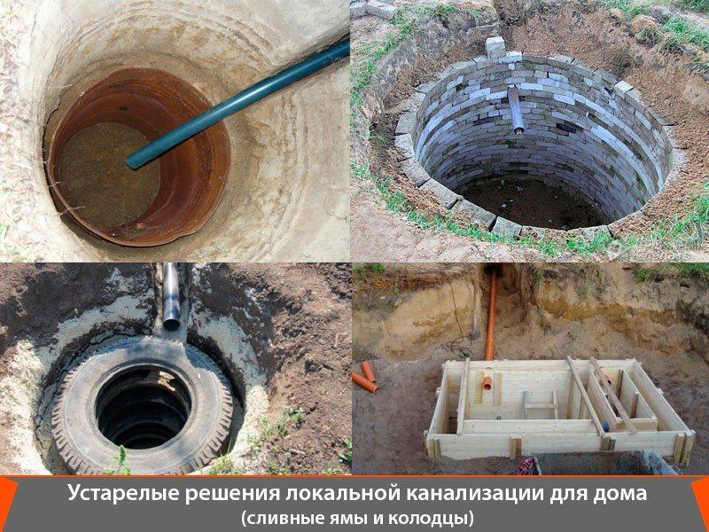 Устарелые решения по локальной канализации
