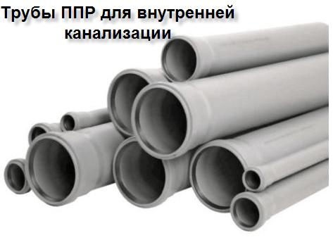 Фасонину и трубы полипропиленовые для внутренней канализации применяют там, где температура стоков может длительно превышать 60 градусов.