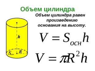 Формула для определения объема резервуара цилиндрической формы.