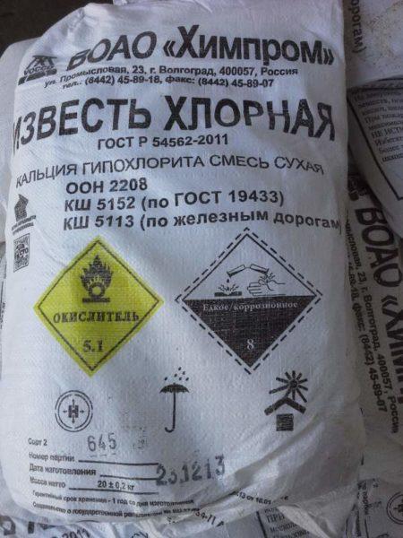 Хлорка - самый популярный дезинфицирующий препарат на всем постсоветском пространстве.