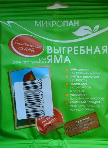 Образец пакетика «Микропан»