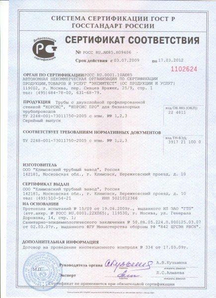 Сертификат соответствия канализации Корсис производства Климовского трубного завода.